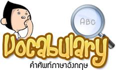 คำศัพท์ภาษาอังกฤษ (Vocabulary)