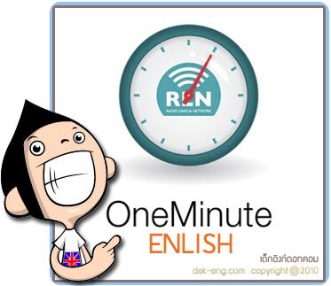 เรียน 4 Tense ภาษาอังกฤษยอดฮิต ภายใน 1 นาที (1 minute English)
