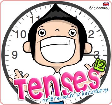 หลักการใช้ Present Simple Tense ใน ภาษาอังกฤษ
