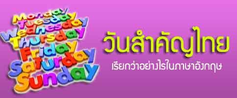 วันสำคัญของไทยในภาษาอังกฤษ