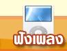 ฟังเพลงภาษาอังกฤษ